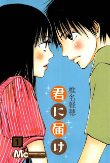 "Manga: Anunciado Spin-off para el manga ""Kimi ni Todoke"" de Karuho Shiina"
