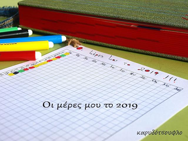 ημερολόγιο-χρονιάς