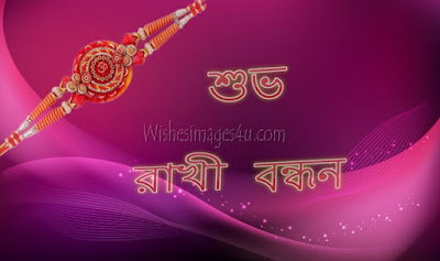 Raksha Bandhan Bengali Wishes Pictures 2018