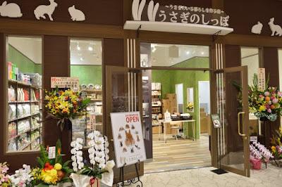 うさぎのしっぽ・ヴィーナスフォート店