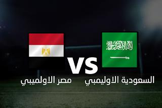 مباشر مباراة منتخب مصر الاوليمبي و منتخب السعودية الاوليمبي 7-9-2019 بث مباشر مباراه ودية يوتيوب بدون تقطيع