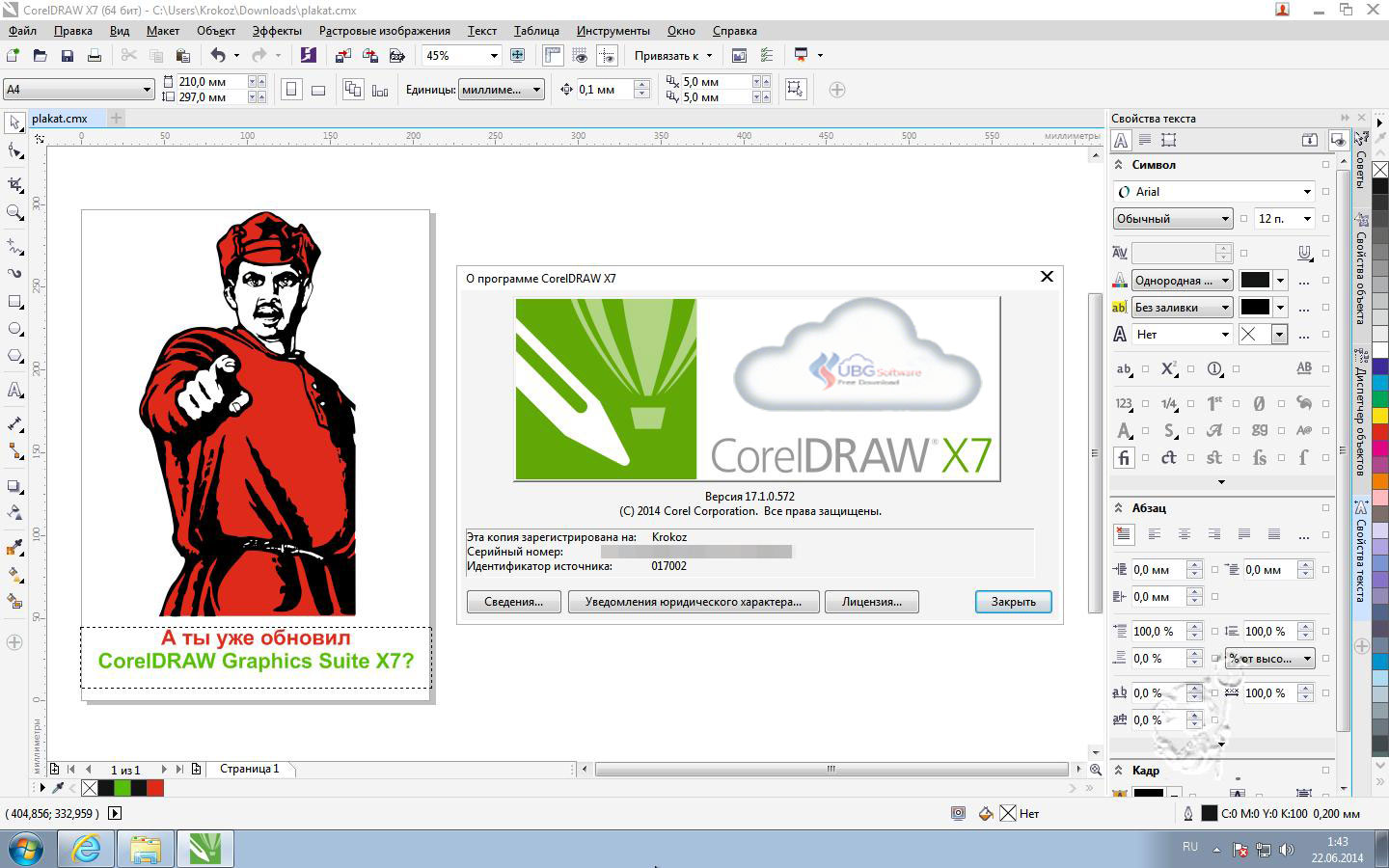 download corel draw x7 portable full version