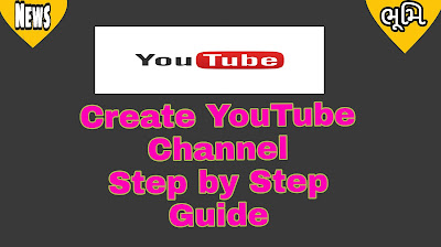 How to Create YouTube Channel 2019