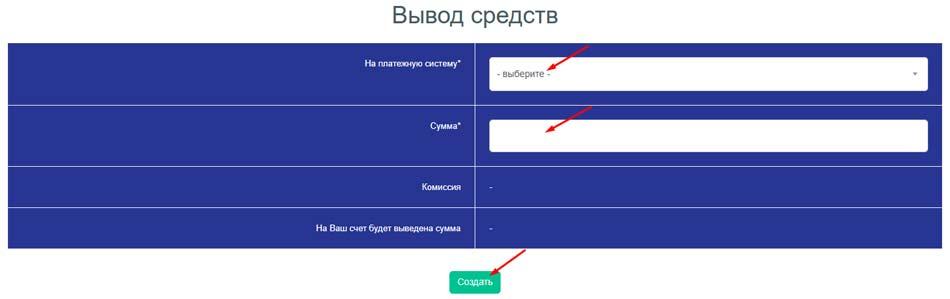 Регистрация в Omibit 6