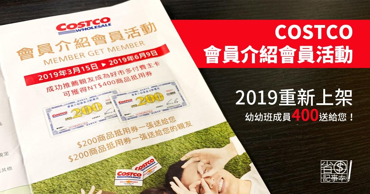 【揪團A好康】COSTCO會員介紹會員活動 (2019)