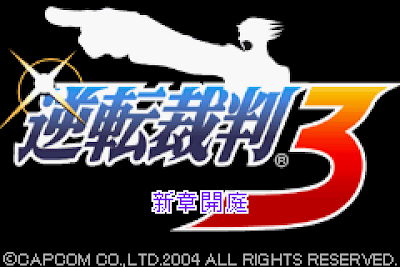 【GBA】逆轉裁判3+全攻略,法庭攻防AVG系列第三作!