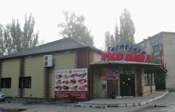 Авдеевка. Продуктовый магазин «Украина»