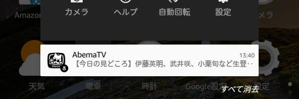 【Android】アプリに通知を切る設定がないときは _2
