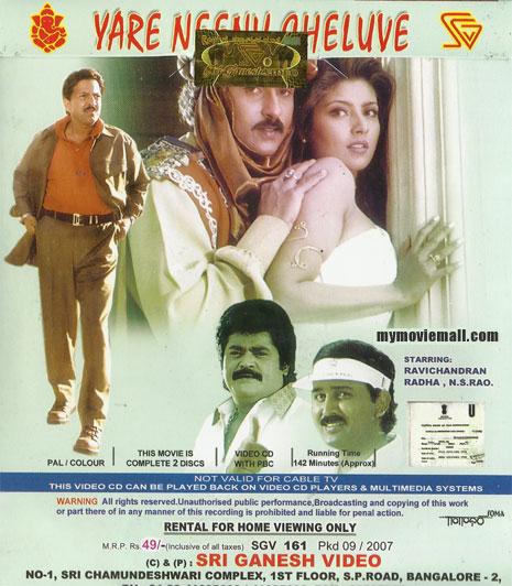 Yaare Neenu Cheluve 1998 Kannada Movie Mp3 Songs Free