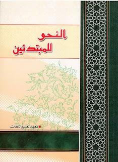 حمل كتاب النحو للمبتدئين - معهد تعليم اللغات