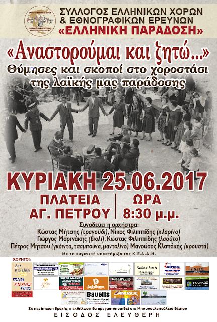 """Ετήσια μουσικοχορευτική παράσταση από την """"Ελληνική Παράδοση"""""""