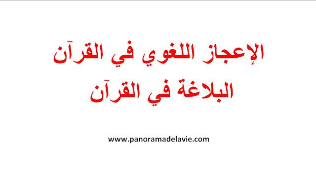 الإعجاز اللغوي في القرآن البلاغة في القرآن