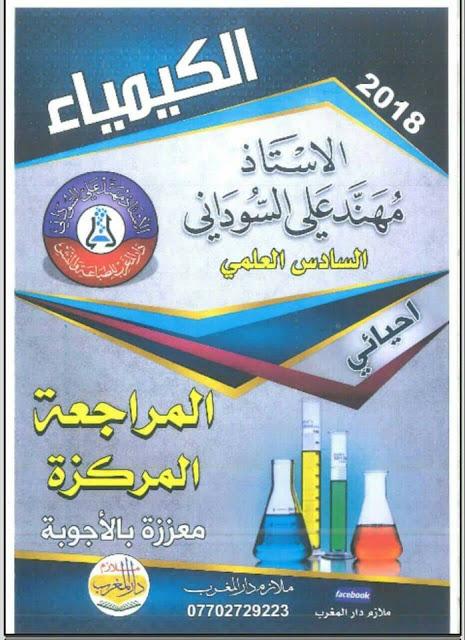 المراجعة المركزة  في كيمياء السادس العلمي للأستاذ مهند السوداني لمن يبحث عن الدرجة العالية 2018