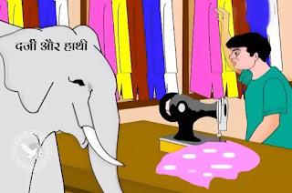हाथी और दर्जी