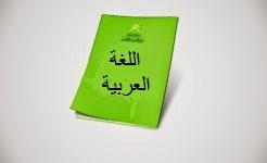 نموذج امتحان تجريبي في اللغة العربية للصف التاسع الفصل الأول 2016/2017 عمان