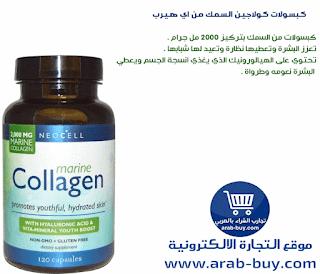 كبسولات كولاجين السمك من اي هيرب كولاجين iherb fish collagen