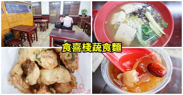 《台中.北區》食喜棧蔬食麵|臭豆腐麵|平價美食|近台中公園|天然食材|復古擺設