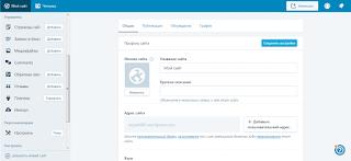 панель управления сайтом WordPress.com