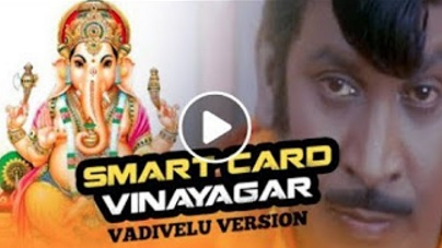 Smart Card Vinayagar – Vadivelu Version