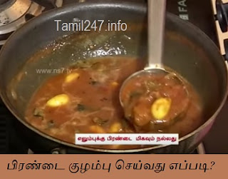 pirandai kulambu, Pirandai Puli Kulambu, Kozhambu, Pirandai Kara Puli Kulambu Recipe, பிரண்டை குழம்பு, pirandai gravy, pirandai curry, பிரண்டை கார குழம்பு,  புளி குழம்பு, iyarkai samayal, Mooligai Recipes, Mooligai Samayal, Natural Foods in Tamil, Tamil Cooking recipes, Pirandai Recipe, Hot and Sour Pirandai tamarind curry, bone strength, elumbu palam kooda maruthuvam