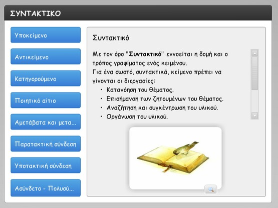http://atheo.gr/yliko/syn/syn5/interaction.html