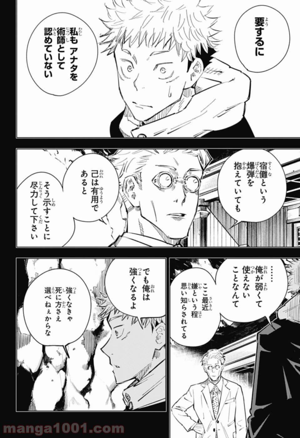 19 呪術 廻 戦