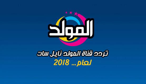 تردد قناة المولد 2018 Elmoled TV على النايل سات