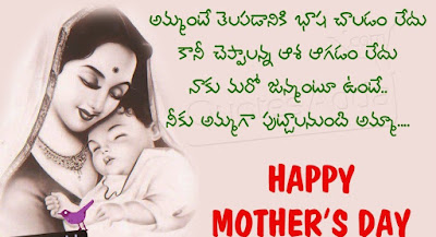 Happy Mothers Day Status In Telugu