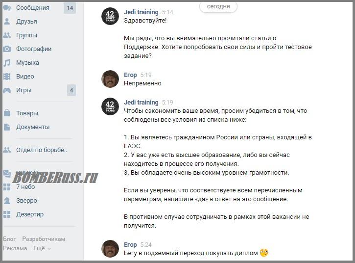 Как стать агентом поддержки Вконтакте