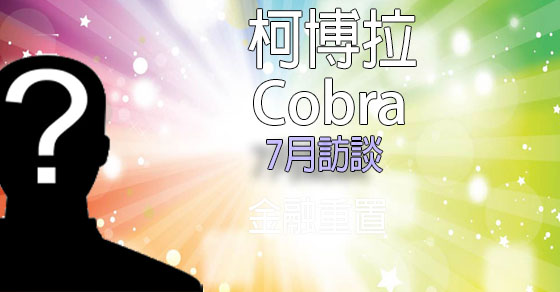 柯博拉-cobra-7月訪談