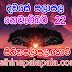 Lagna Palapala Ada Dawase  | ලග්න පලාපල | Sathiye Lagna Palapala 2019 | 2019-11-22