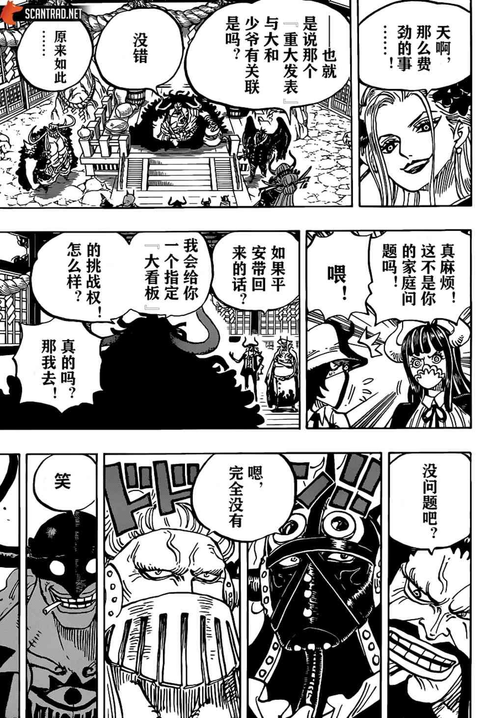 海賊王: 979话 家族问题 - 第14页