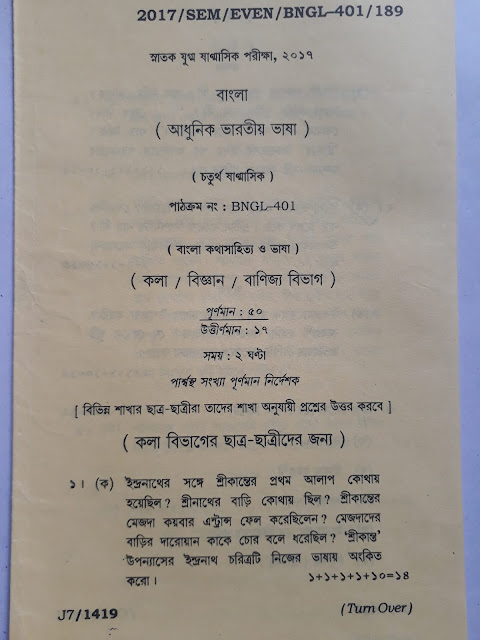 BA 4th Semester Bengali BNGL 2017 Question Paper Assam
