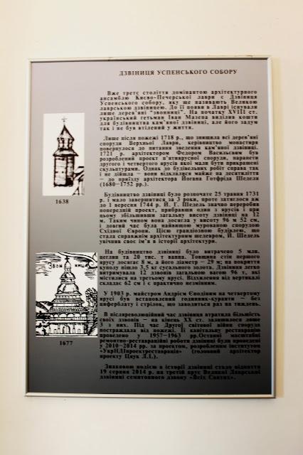 Историческая информация о большой Лаврской колокольне