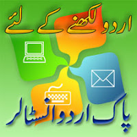 Download pak urdu installer
