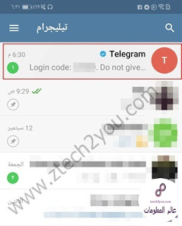 Receipt-login-code-from-telegram