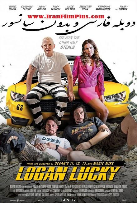 فیلم دوبله: لوگان خوش شانس (2017) Logan Lucky