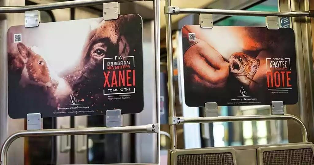 Ξεκίνησαν: Βαγόνια του Μετρό γέμισαν με αφίσες κατά της κατανάλωσης κρέατος – η εναλλακτική διατροφή; Λαχανικά με… «σφραγίδα» Monsanto ή κρέατα εργαστηρίου;