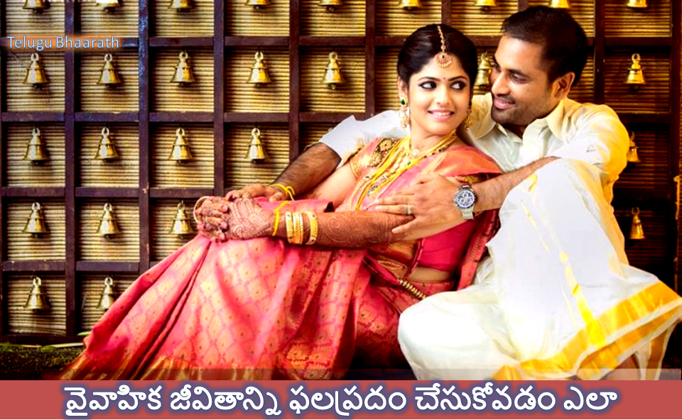 vivaha-jivitam-marriage-life