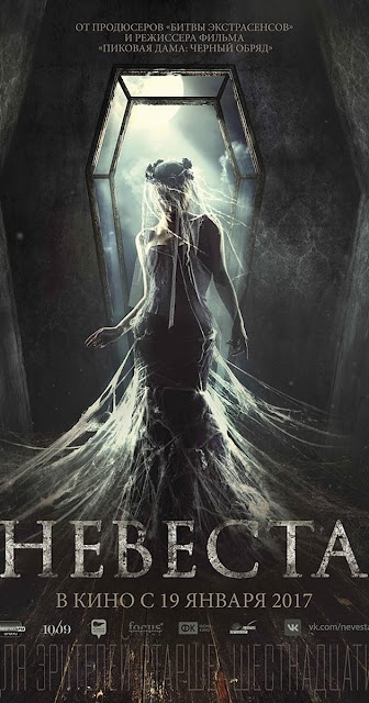 The Bride (2017) ταινιες online seires xrysoi greek subs