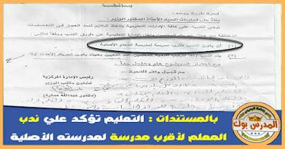 بالمستندات : التعليم تؤكد علي ندب المعلم لأقرب مدرسة لمدرسته الأصلية وهذه هي الشروط