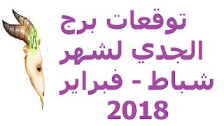 توقعات برج الجدي لشهر شباط - فبراير  2018
