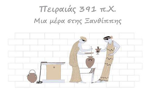 Πειραιάς 391 π.Χ. Μια μέρα στης Ξανθίππης