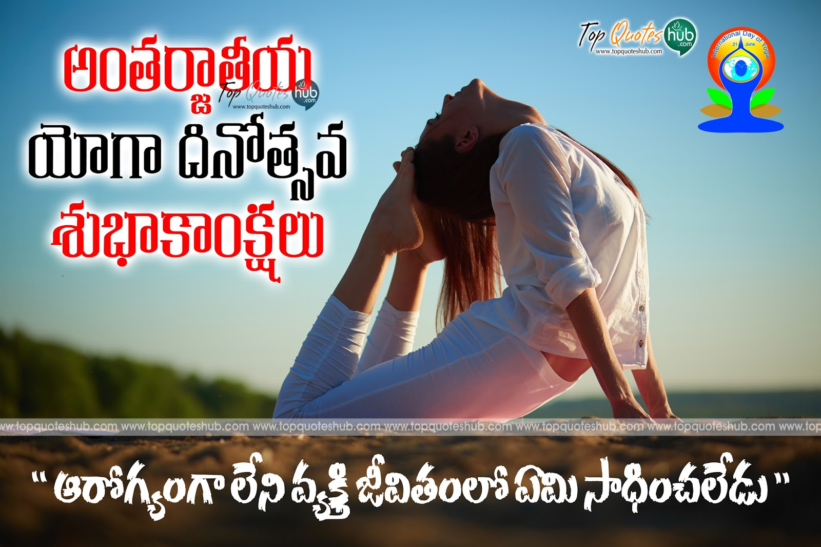 International Yoga Day Telugu Wishes Quotes Greetings Topquoteshub