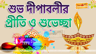Tags#Happy Diwali Wishes In Bengali, Happy Diwali Status for Facebook in Bengali, Happy Diwali Status for Whatsaap in Bengali,Happy Diwali 2020 wishes in Bengali,Best New wishes for Happy Diwali in Bengali.Happy Diwali Images in bengali, HD Happy Diwali images in bengali