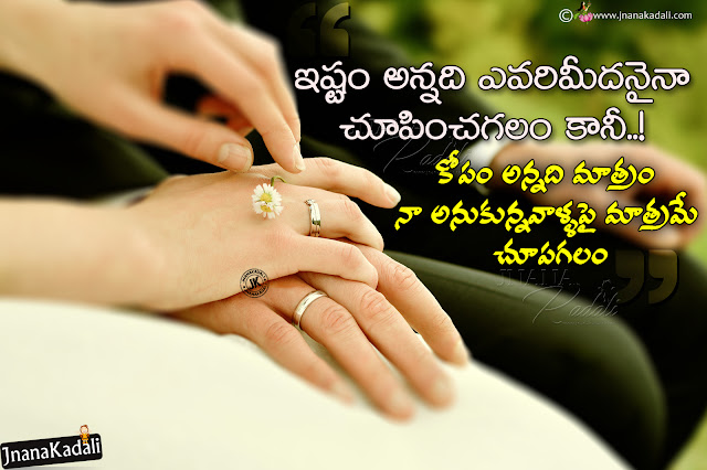 telugu relationship value messages, best words on relationship in telugu, telugu relationship messages greetings