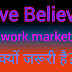 Whai is FIVE BELEIVE, Why important five believe in network marketing full information in hindi