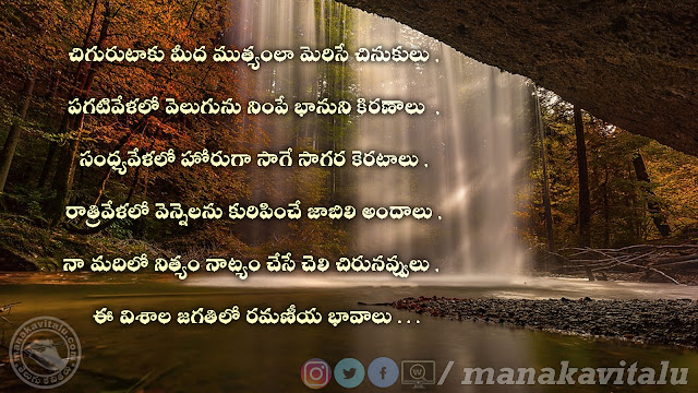 Telugu kavithalu Love Images