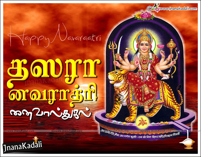 Best latest durgaasthami wishes quotes hd wallpapers in Tamil Online best Goddess Durga hd wallpapers
