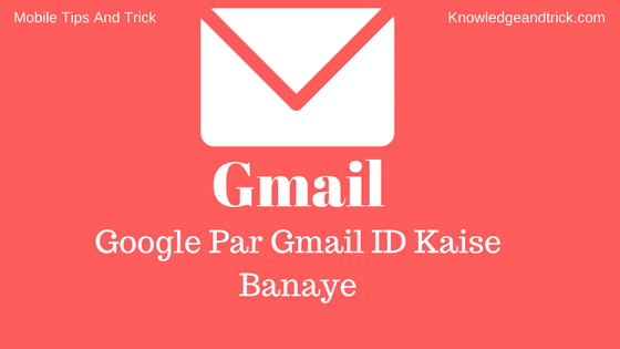 Google Gmail Account Kaise Banaye (Gmail Id कैसे बनाए)